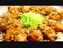 【ニコニコ動画】油淋鶏翅と玉子スープ♪を解析してみた