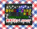 諒子のニコニコ生放送 第8回後半【超謎王実況終了記念】