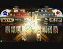 戦国大戦 頂上対決 2014/3/2 魔法のランプ軍 VS REGHNA軍