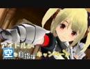 【SW2.0】 アイドルが空を目指すキャンペーン 【卓ゲM@ster】