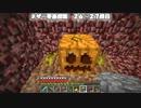 【Minecraft】地上なんて無かった 第38話