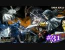 【初見】日本版ダークソウル実況/騎士と盗賊物語・闇【DLC】#31 thumbnail