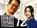 伊藤賀一の『日本史偉人伝』#12 岸信介〜妖怪と呼ばれた男