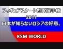 【ニコニコ動画】フィギュアスケート世界選手権2011 日本人が知らないロシアの好意を解析してみた