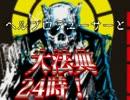【東方卓遊戯】ヘルPと大法典24時【0】