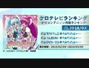 アニソンランキング 2014年2月【ケロテレビランキング】