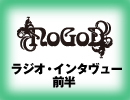 NoGoD/団長&Kyrie 『四季彩』インタヴュー 前半