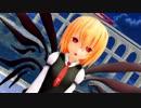 東方MMD えと式改変ルーミアver1.06(おまけ付)