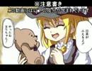 『どうあがいても』ゆっくり達のSIREN:TRPG『絶望 』 第死話漸ノ篇 thumbnail