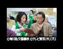三匹のおっさん 第2話 悪徳商法を退治!!