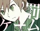 【手描き】希望と絶望の罰ゲーム【ネタバレ】 thumbnail