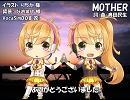 【杏音鳥音】MOTHER【カバー】