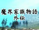 【東方GTA】魔界家族物語 外伝 第1話『見知らぬ土地』