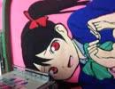 【ニコニコ動画】【縫ってみた】矢澤にこを解析してみた
