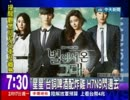 【中国・台湾】韓国ドラマが中華圏でブーム、景気刺激に一役買う
