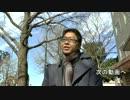 【2014/3/6】神奈川県知事への抗議文手交【在特会神奈川支部】