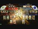 戦国大戦 頂上対決 2014/3/7 真と偽軍 VS 魔法のランプ軍