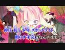 【ニコカラ】言ノ葉カルマ《on vocal》