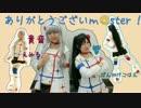 【ひびたかコスで】マリオネットの心 踊ってみM@STER【全国公開記念!】 thumbnail