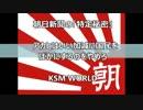 【拡散】朝日新聞の「特定秘密」アカヒは国民をばかにするのをやめろ