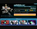 【SDGO】2014年3月8日(土)Webガシャポンを回してみた!~後編