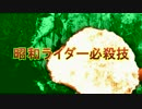『仮面ライダー大戦』昭和ライダー必殺技映像集