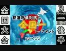 【MUGEN】都道府県対抗!全国一トーナメントpart55【全国編】 thumbnail