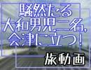 【ニコニコ動画】【旅行】騒然たる大和男児二名、会津に立つ! 其の壱【一周年】を解析してみた