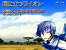 【KAITO_V3 SOFT】風に立つライオン【さだまさし】