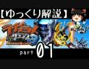 【ゆっくり解説】ラチェット&クランク3 HD をやり込みプレイ【part01】 thumbnail