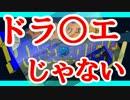 ドンゴラクエスト 実況プレイ 01