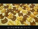 【ニコニコ動画】ねこクッキー 作ってみたを解析してみた