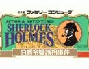 卍【クソゲー】シャーロックホームズ伯爵令嬢誘拐事件【実況】_01 thumbnail
