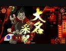 【大戦国】信長の忍び単vs尼御台ノオウ【伊豆討ち入り】