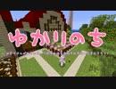 【Minecraft】 ゆかりのち 4日目 【ゆかり実況】 thumbnail