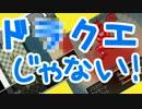 ドンゴラクエスト 実況プレイ 02