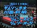 【ニコニコ動画】サムソン冬木 川田利明VSジェリー・オーツ ジョニー・スミスを解析してみた