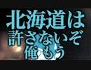 【旅動画】ぼくらは新世界で旅をする Part:6【北海道カレー編】