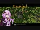 【Banished】結月ゆかりのシモン開拓記【Part1】
