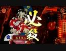 【大戦国】信長の忍び単vs新星騎馬2武田バラ【伊豆討ち入り】