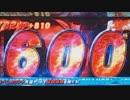 パチスロ北斗の拳・転生の章(テスト動画