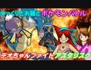 【XY EPB杯】デオちゃんファイトEPB第1話 VSナイさん【ゆっくり】 thumbnail
