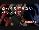 【ニコニコ動画】◆残機1 ゆっくりできないパラノイア session1を解析してみた