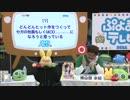ぷよまるテレビ「ろーど とぅ ぷよぷよテトリス」(2014/2/6放送)