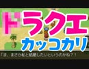 ドンゴラクエスト 実況プレイ 03