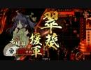 【2.20B】徳川家へいらっしゃい! vol48 【大戦国】