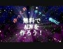 【ニコニコ動画】【ゆっくり】無料でADV(脱出、ホラー等)を作ろう!第六回を解析してみた