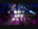 【ニコニコ動画】【ゆっくり】無料でADV(脱出、ホラー等)を作ろう!第七回を解析してみた