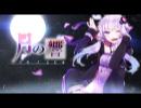 【結月ゆかり】月の響 - ツキノヒビキ -【クロスフェード】