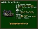 ひたすら楽してFF6 part6 thumbnail
